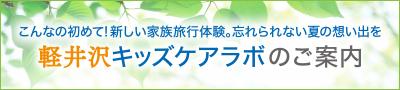 軽井沢キッズケアラボのご案内